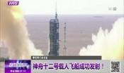 神舟十二号载人飞船成功发射!