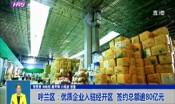 呼兰区:优质企业入驻经开区  签约总额逾80亿元