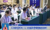 2021年城市社区学习中心(CLC)能力建设研讨暨中期检查推进会在哈举行