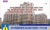 哈供水集团接收管理江南五城区市政范围内二次供水设施