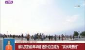 """献礼党的百年华诞 道外沿江成为 """"滨水风景线"""""""