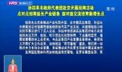 孙喆率市政府代表团赴京开展招商活动 点对点招商延长产业链条 面对面交流培育新增长点