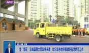 """受""""烟花""""影响暴雨大风即将来袭   哈尔滨各地积极做好应急防范工作"""