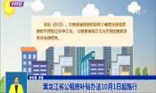 黑龙江省公租房补贴办法10月1日起施行