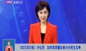 《哈尔滨日报》评论员:加快高质量发展办好民生实事