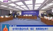 """全市防汛暨应对台风""""烟花""""视频调度会举行"""