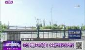 做好松花江洪水防范应对  松北区开展紧急防汛演练