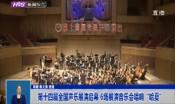"""第十四届全国声乐展演启幕 6场展演音乐会唱响""""哈夏"""""""