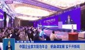 中国企业家太阳岛年会:躬身谋发展 实干开新局