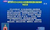 哈尔滨市9月24日0时至24时新增8例新冠肺炎确诊病例 均在巴彦