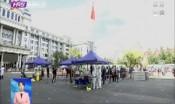 国务院联防联控机制工作组同黑龙江省疫情防控领导小组见面会举行
