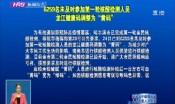 """6259名未及时参加第一轮核酸检测人员龙江健康码调整为""""黄码"""""""