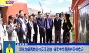 深化龙藏两地交往交流交融  铸牢中华民族共同体意识