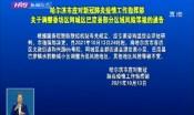 哈尔滨市应对新冠肺炎疫情工作指挥部关于调整香坊区阿城区巴彦县部分区域风险等级的通告