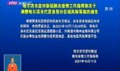 哈尔滨市应对新冠肺炎疫情工作指挥部关于调整哈尔滨市巴彦县部分区域风险等级的通告