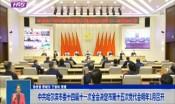 中共哈尔滨市委十四届十一次全会决定市第十五次党代会明年1月召开