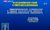 哈尔滨市应对新冠肺炎疫情工作指挥部关于调整巴彦县部分区域风险等级的通告