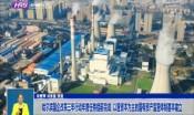 哈尔滨国企改革三年行动年度任务提前完成  以管资本为主的国有资产监管体制基本建立