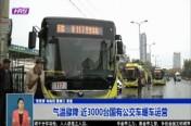 气温骤降 近3000台国有公交车暖车运营