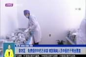 香坊区:免费提供中药万余袋 做到隔离人员中医药干预全覆盖