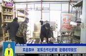 宾县泉林:发挥合作社职能  助增收帮脱贫