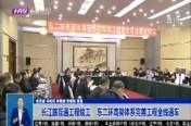 长江路互通工程竣工    东二环高架体系完善工程全线通车