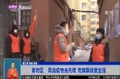 香坊区:勇战疫情当先锋 党旗飘扬堡垒强