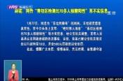 """网传""""香坊区检测出70多人核酸阳性""""系不实信息"""