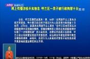 网上传播涉疫不实信息 呼兰区一男子被行政拘留十日