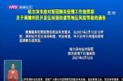 哈尔滨市应对新冠肺炎疫情工作指挥部关于调整利民开发区裕强街道等地区风险等级的通告