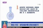 防疫小常识:使用消毒剂要注意的关键环节