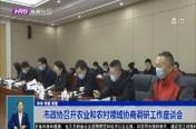 市政协召开农业和农村领域协商调研工作座谈会