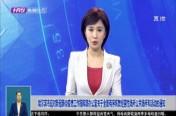 哈尔滨市应对新冠肺炎疫情工作指挥部办公室:关于全面有序恢复经营性场所公共场所和活动的通知