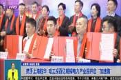 """携手上海胜华  哈工投百亿规模电力产业园开启""""加速跑"""""""