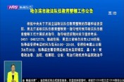 哈尔滨市政法队伍教育整顿工作公告