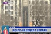 【网络中国节·清明】致敬建党百年 缅怀革命英烈