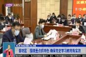 香坊区:围绕重点抓特色 确保党史学习教育有实效