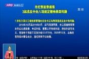市纪委监委通报3起违反中央八项规定精神典型问题