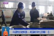 《永远跟党走 奋进新征程——第五届哈尔滨大工匠展播》(五)