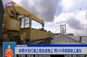 哈西大街打通工程加速施工 预计6月底前竣工通车
