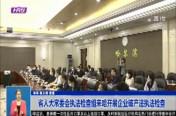 省人大常委会执法检查组来哈开展企业破产法执法检查