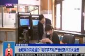 全程网办同城通办  哈尔滨不动产登记第八次大提速