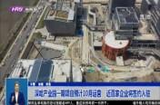 深哈产业园一期项目预计10月运营    近百家企业将签约入驻