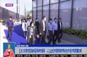 王兆力在香坊区南岗区调研时强调:以工业经济提质增效带动全市经济高质量发展