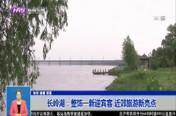 长岭湖:整饰一新迎宾客 近郊旅游新亮点