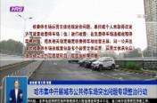 哈市集中开展城市公共停车场突出问题专项整治行动