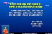 哈尔滨市应对新冠肺炎疫情工作指挥部关于调整哈尔滨市松北区部分区域风险等级的通告