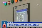 哈尔滨:持续推进二次供水改造 让民生工程温暖人心