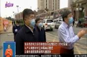 张庆伟:从严从细抓好社区和隔离点管控 以最快速度阻断疫情传播链条