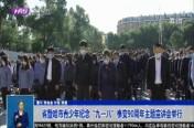 """省暨哈市青少年纪念""""九一八""""事变90周年主题宣讲会举行"""